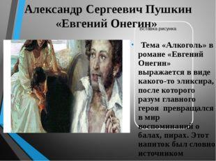 Александр Сергеевич Пушкин «Евгений Онегин» Тема «Алкоголь» в романе «Евгений