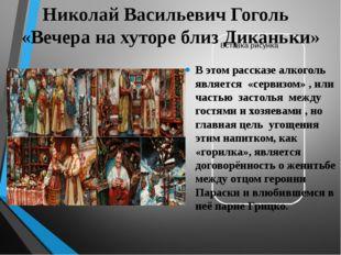 Николай Васильевич Гоголь «Вечера на хуторе близ Диканьки» В этом рассказе ал