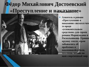 Фёдор Михайлович Достоевский «Преступление и наказание» Алкоголь в романе «Пр