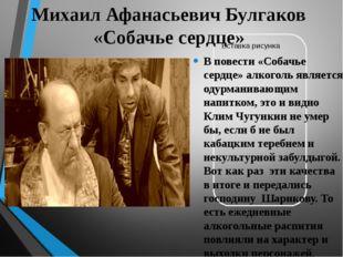 Михаил Афанасьевич Булгаков «Собачье сердце» В повести «Собачье сердце» алког