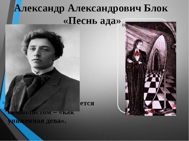 Александр Александрович Блок «Песнь ада» Алкоголь демонизируется символистом...