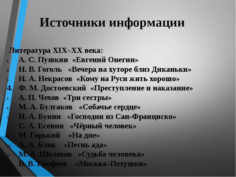 Источники информации Литература XIX–XX века: А. С. Пушкин «Евгений Онегин» Н...
