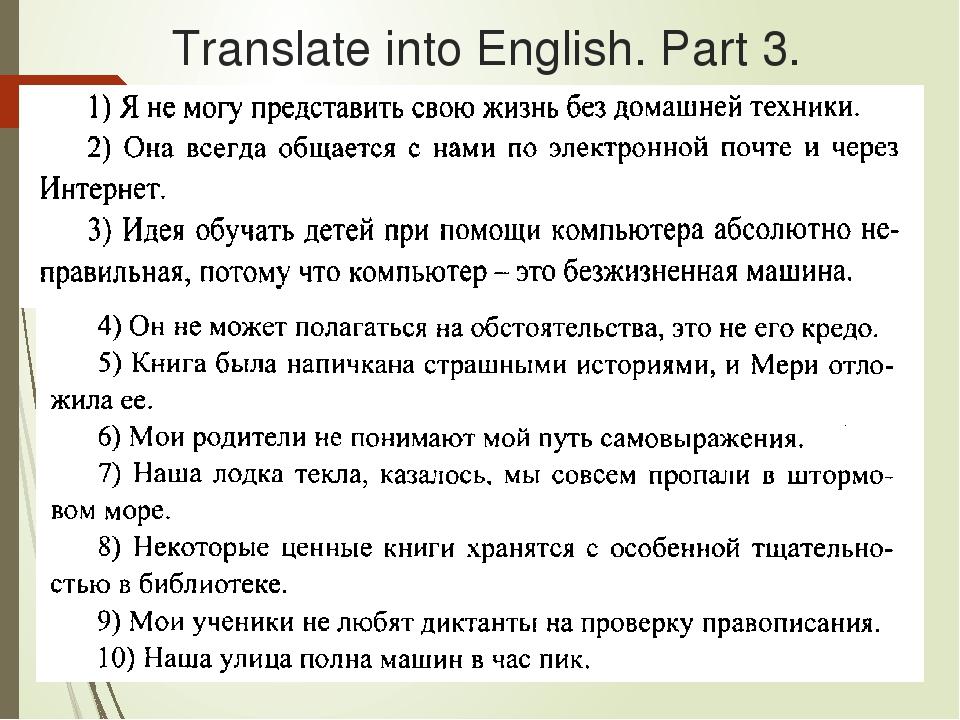 Translate into English. Part 3.