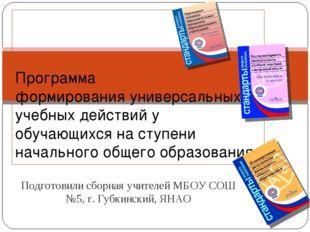 Подготовили сборная учителей МБОУ СОШ №5, г. Губкинский, ЯНАО Программа форми