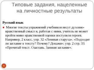 Типовые задания, нацеленные на личностные результаты Русский язык ● Многие те