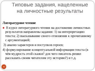 Типовые задания, нацеленные на личностные результаты Литературное чтение ● В