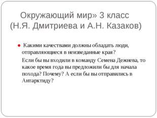 Окружающий мир» 3 класс (Н.Я. Дмитриева и А.Н. Казаков) ● Какими качествами д