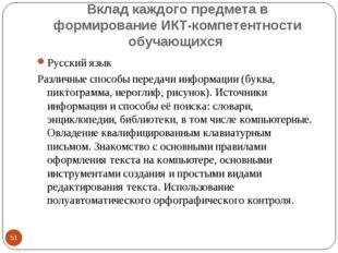 Вклад каждого предмета в формирование ИКТ-компетентности обучающихся * Русски