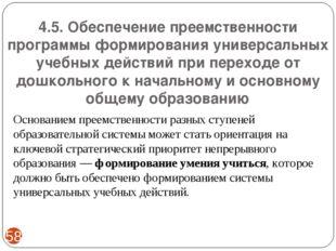 4.5. Обеспечение преемственности программы формирования универсальных учебных