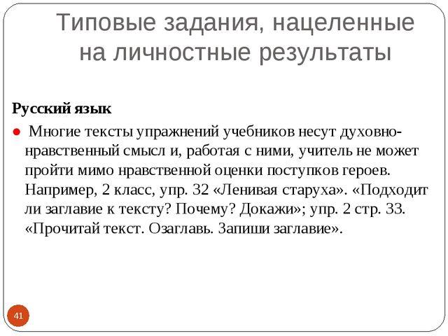 Типовые задания, нацеленные на личностные результаты Русский язык ● Многие те...