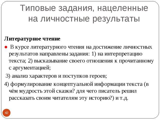 Типовые задания, нацеленные на личностные результаты Литературное чтение ● В...