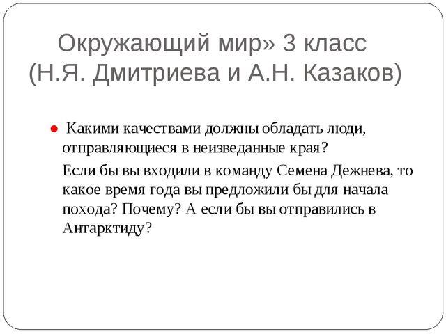 Окружающий мир» 3 класс (Н.Я. Дмитриева и А.Н. Казаков) ● Какими качествами д...
