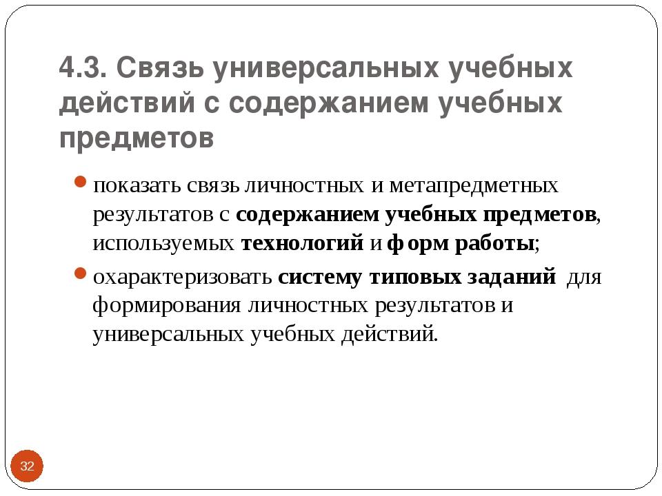 4.3. Связь универсальных учебных действий с содержанием учебных предметов * п...