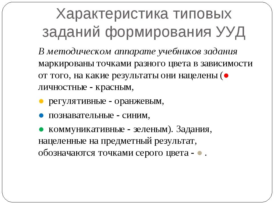 Характеристика типовых заданий формирования УУД В методическом аппарате учеб...