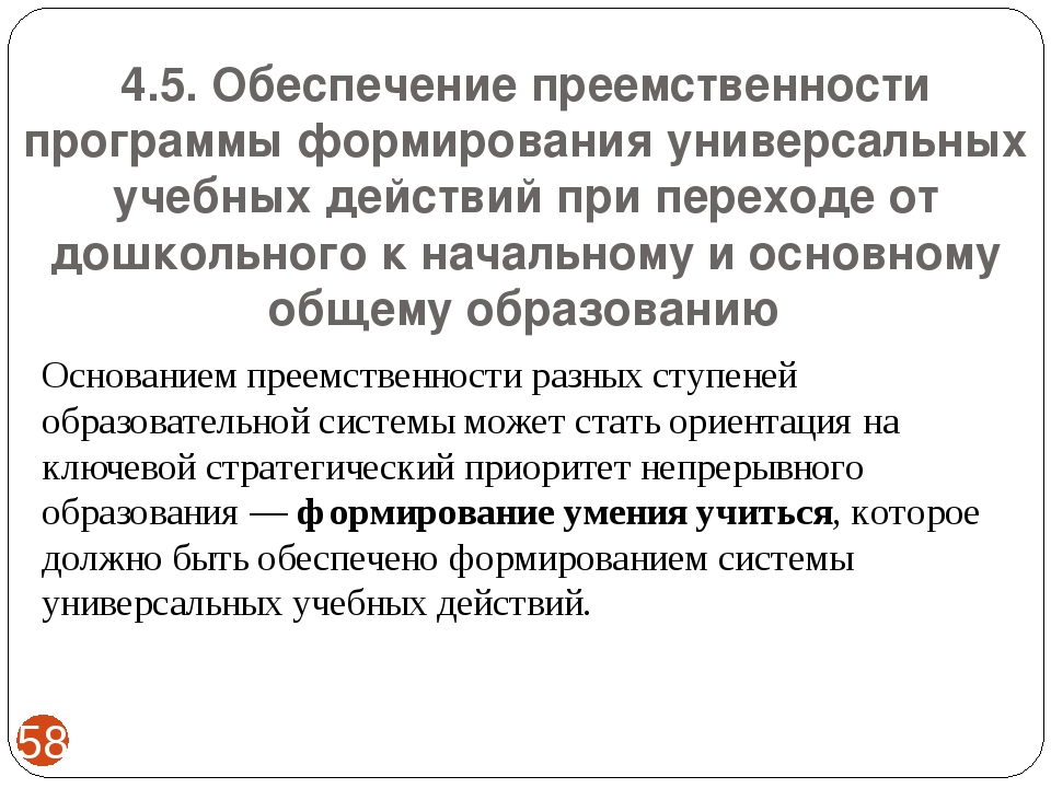 4.5. Обеспечение преемственности программы формирования универсальных учебных...