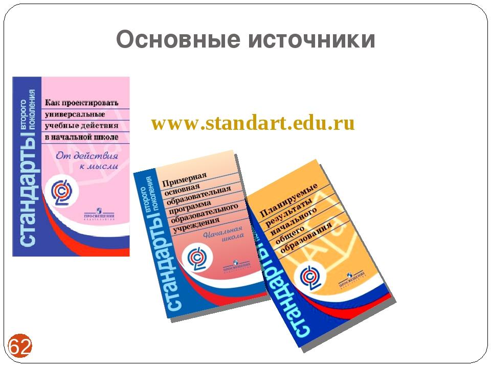 Основные источники * www.standart.edu.ru