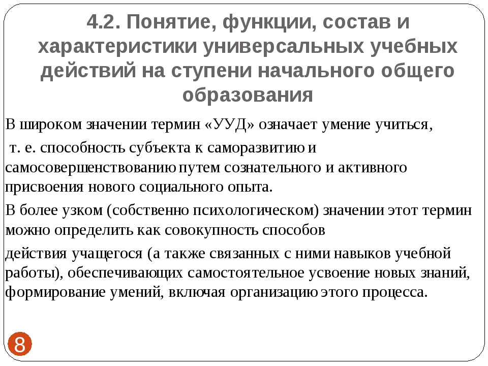4.2. Понятие, функции, состав и характеристики универсальных учебных действий...