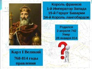 Карл I Великий 768-814 годы правления Король франков 1-й Император Запада 15-