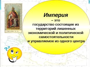 Империя – это государство состоящее из территорий лишенных экономической и по