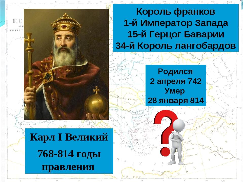 Карл I Великий 768-814 годы правления Король франков 1-й Император Запада 15-...