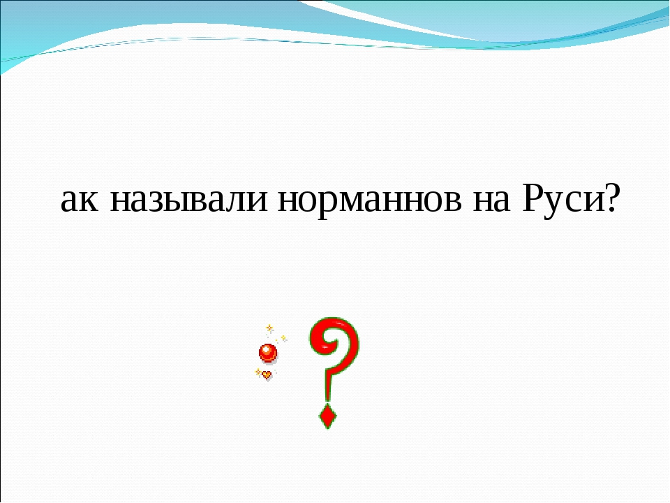 Как называли норманнов на Руси?