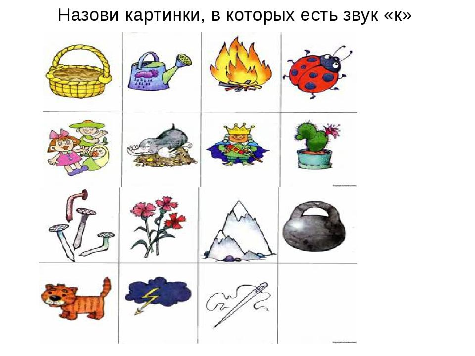 Назови картинки, в которых есть звук «к»