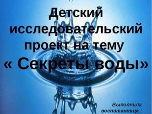 Детский исследовательский проект на тему « Секреты воды» МБДОУ Детский сад №