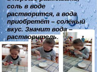 Но, если в стакан с водой добавить немножко соли, и хорошо размешать, соль в