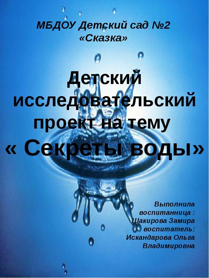 Детский исследовательский проект на тему « Секреты воды» МБДОУ Детский сад №...