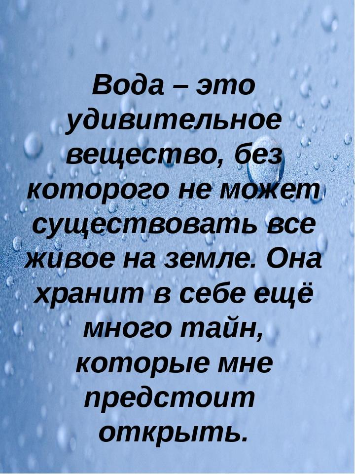 Вода – это удивительное вещество, без которого не может существовать все жив...