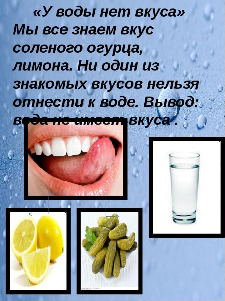 «У воды нет вкуса» Мы все знаем вкус соленого огурца, лимона. Ни один из зна...