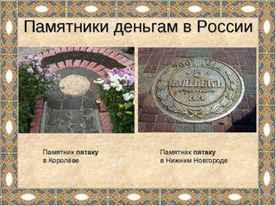 Памятники деньгам в России Памятник пятаку в Королёве Памятник пятаку в Нижни