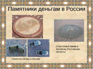 Памятники деньгам в России Памятник пятаку в Москве Счастливый пятак в Батайс