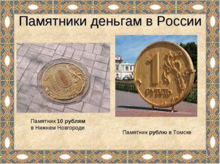 Памятники деньгам в России Памятник 10 рублям в Нижнем Новгороде Памятник руб