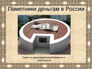 Памятники деньгам в России Памятник десятирублевой банкноте в Красноярске