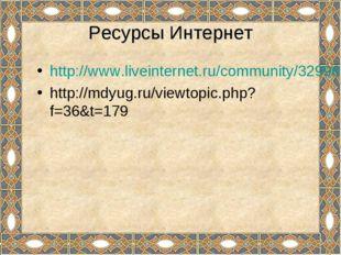 Ресурсы Интернет http://www.liveinternet.ru/community/3299606/post223357082/