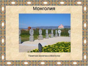 Монголия Памятник монетам в Монголии