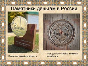 Памятники деньгам в России Памятник Копейке, Иркутск Люк, достоинством 1 копе