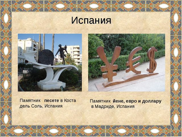 Испания Памятник  песете в Коста дель Соль, Испания  Памятник йене, евро и...
