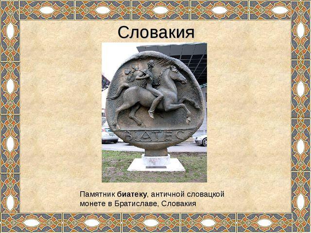 Словакия Памятник биатеку, античной словацкой монете в Братиславе, Словакия