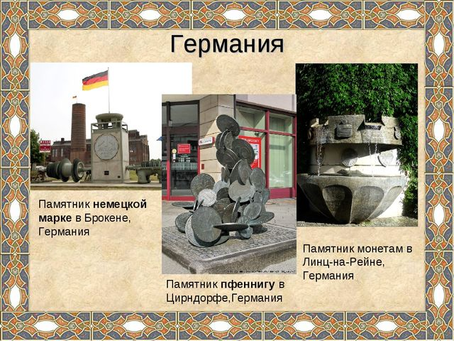 Германия Памятник немецкой марке в Брокене, Германия Памятник монетам в Линц-...
