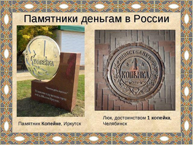 Памятники деньгам в России Памятник Копейке, Иркутск Люк, достоинством 1 копе...