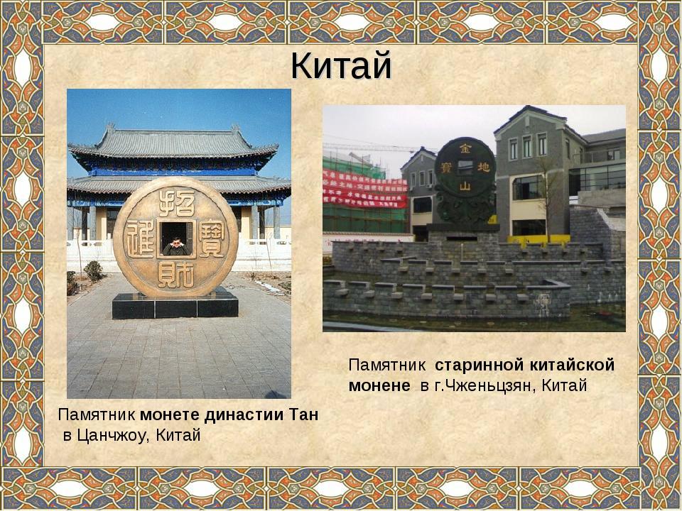 Китай Памятник монете династии Тан в Цанчжоу, Китай Памятник старинной кита...