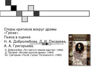 Н. Добролюбов «Луч света в темном царстве» (1860) Д. Писарев «Мотивы русской