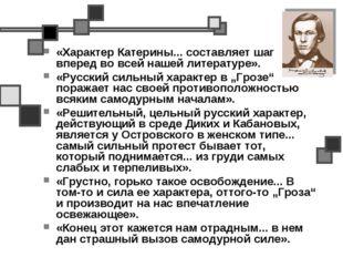 «Характер Катерины... составляет шаг вперед во всей нашей литературе». «Русск