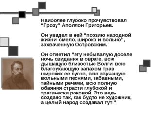 """Наиболее глубоко прочувствовал """"Грозу"""" Аполлон Григорьев. Он увидел в ней """"п"""