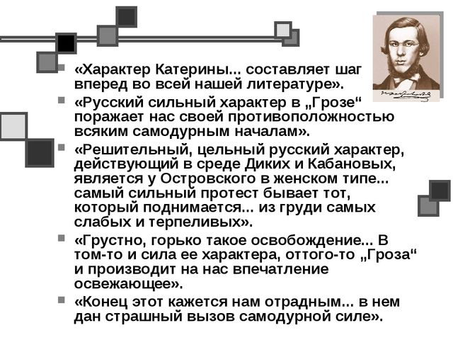«Характер Катерины... составляет шаг вперед во всей нашей литературе». «Русск...