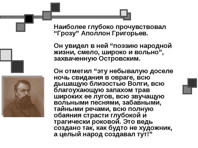 """Наиболее глубоко прочувствовал """"Грозу"""" Аполлон Григорьев. Он увидел в ней """"п..."""