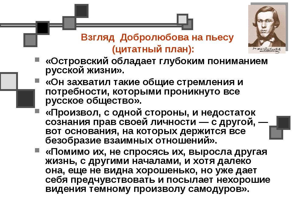 Взгляд Добролюбова на пьесу (цитатный план): «Островский обладает глубоким п...