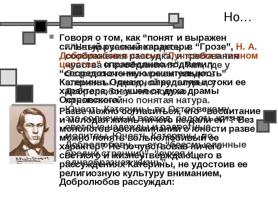 """Но… Говоря о том, как """"понят и выражен сильный русский характер в """"Грозе"""", Н...."""